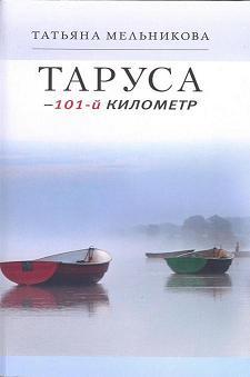 Татьяна Мельникова. «Таруса – 101-й километр»